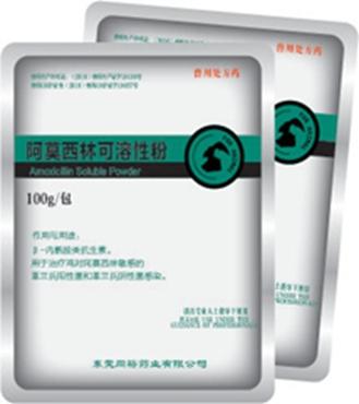 阿莫西林可溶性粉