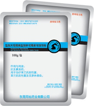 盐酸大观霉素盐酸林可霉素可溶性粉