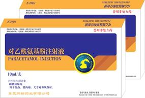 对乙酰氨基酚注射液
