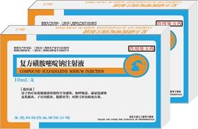 复方磺胺嘧啶钠注射液