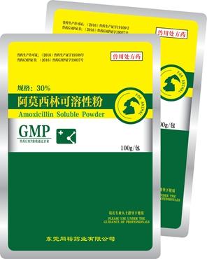 阿莫西林可溶性粉 30%